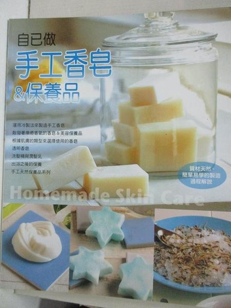 【書寶二手書T1/美工_DKL】自己做手工香皂&保養品_山本淑子