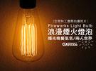 愛迪生燈泡 浪漫煙火 仿古燈飾 ST64♞空間特工♞ 鎢絲燈泡 龍珠燈泡 全新現貨