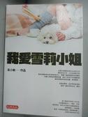 【書寶二手書T1/一般小說_JMF】我愛雪莉小姐_高小敏