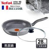【Tefal 法國特福】大理石陶瓷IH系列28CM易潔平底鍋+玻璃蓋(電磁爐適用)