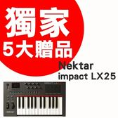 NEKTAR Impact LX25 主控鍵盤/MIDI鍵盤 25鍵(原廠公司貨/一年保固)附打擊版功能【贈耳機等五大贈品】