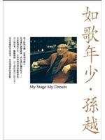 二手書博民逛書店 《如歌年少My Stage My Dream》 R2Y ISBN:9861739084│孫越