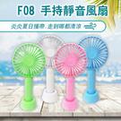 F08 攜帶式 手持靜音USB風扇 手持扇 小電風扇 隨身扇 電風扇 涼扇 夏日必備 迷你風扇