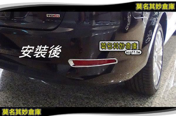 莫名其妙倉庫【ML022 後霧燈亮框】後霧燈鍍鉻亮框 Ford 福特 2011 New Mondeo 2.0
