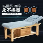 【免運】美容床 高檔多功能實木美容床美容院專用美體按摩床帶洞木質推拿床理療床