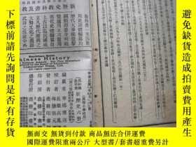 二手書博民逛書店6500罕見教育部審定《共和國教科書·新歷史》第六冊19736