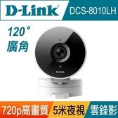 全新 D-LINK 友訊 DCS-8010LH HD廣角無線網路攝影機