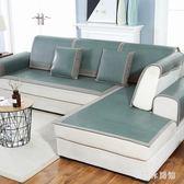 沙發墊夏季簡約現代涼席坐墊防滑藤席客廳冰絲套巾沙發涼席墊 LH3033【123休閒館】