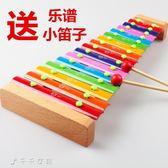 兒童專業打擊樂器15音手敲木琴打琴音樂早教木質制益智玩具消費滿一千現折一百igo