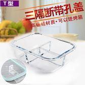 高硼硅三分隔玻璃飯盒微波爐專用保鮮盒分格便當密封碗帶蓋玻璃碗igo 美芭