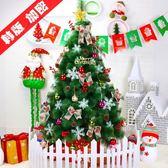 (交換禮物)聖誕樹 聖誕樹1.5米1.8米場景布置聖誕節裝飾品家用擺件松針豪華加密套餐