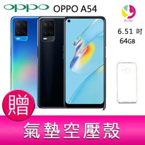 分期0利率 OPPO A54 (4G/64G) 6.51吋 大電量 八核心雙卡雙待三主鏡頭智慧手機 贈『氣墊空壓殼*1』