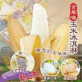 【南紡購物中心】【老爸ㄟ廚房】古早味玉米冰淇淋(55g/支 共100支)