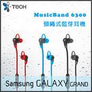 ▼i-Tech MusicBand 6300 頸繩式藍牙耳機/運動型/先創/立體聲/SAMSUNG/三星/Grand G7106/I9060/G530/I9082/G720