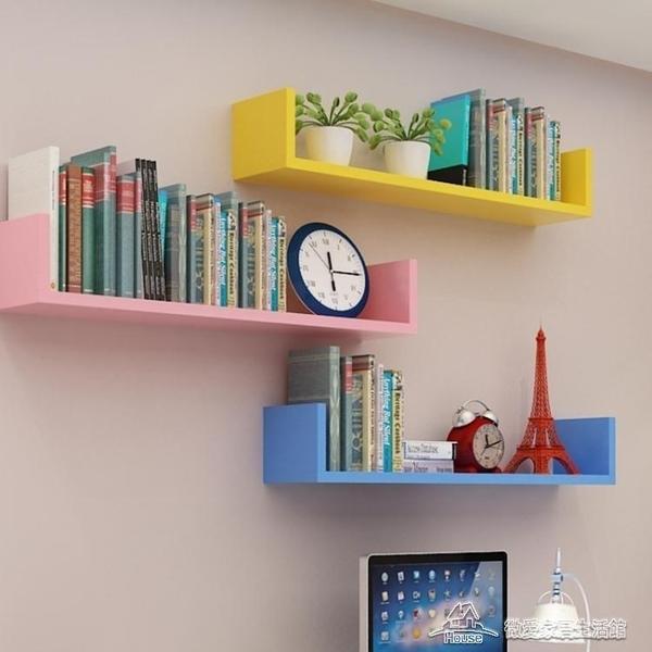 書架U型隔板免打孔墻上置物架客廳裝飾架子臥室壁掛書架墻壁擱板【快速出貨】