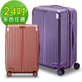 Letti 奇幻再現 24吋斜紋可加大行李箱(多色任選)
