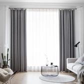 窗簾布 現代簡約遮光新款成品北歐加厚定制客廳臥室飄窗全遮光布 - 巴黎衣櫃