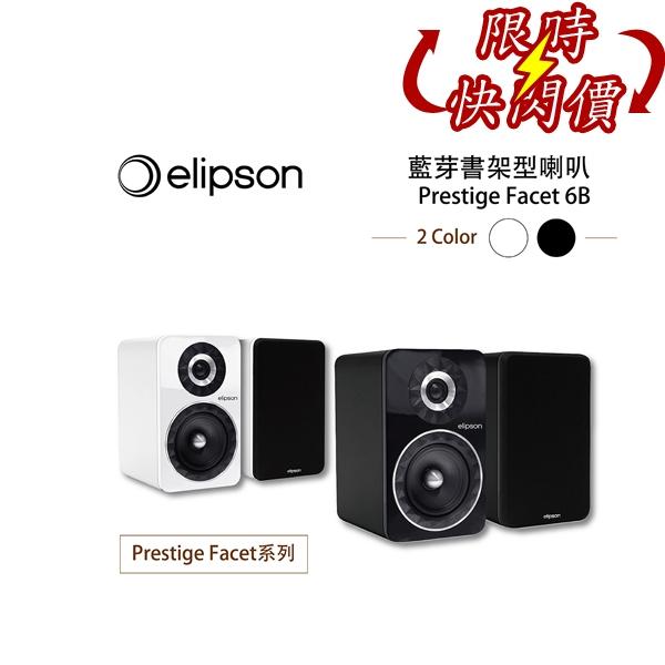 【限時特賣+24期0利率】法國 ELIPSON  藍芽書架型喇叭 Prestige Facet-6B (一對) 黑\白 公司貨