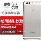 輕 透 薄 高清 耐磨 華為 Huawei G7 G7Plus G7+ P9 P9Plus 全包邊 手機殼 保護套 透明 TPU 軟殼