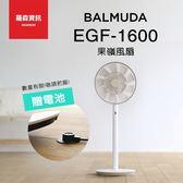 【贈電池組】BALMUDA GreenFan EGF-1600 EGF1600 果嶺風扇 循環扇 日本 百慕達 群光公司貨