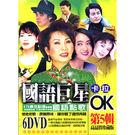 國語巨星卡拉OK第五輯DVD 6片裝