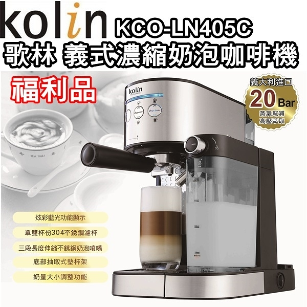 (福利品)【歌林】20Bar義式濃縮奶泡咖啡機/藍光/義大利進口蒸氣幫浦KCO-LN405C 保固免運