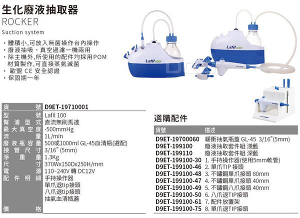 《ROCKER》生化廢液抽取器 Suction system