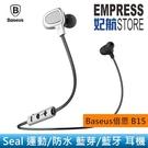 【妃航】Baseus/ 倍思 B15 Seal IPX4 入耳式/ 運動/ 防水 藍牙/ 藍芽 4.1 扁線/ 麵條/ 耳機