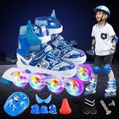 年末鉅惠 溜冰鞋兒童套裝男女全套可調閃光輪滑鞋旱冰鞋3-5-6-7-10歲滑冰鞋