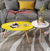北歐小茶几簡約客廳小桌子迷你簡易茶几小戶型實木橢圓形茶几邊幾