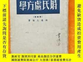二手書博民逛書店罕見時氏處方學(附歌訣)Y14812 時逸人 上海千頃堂書局出版 出版1955