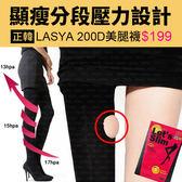 現貨 PUFII-褲襪 正韓LETS SLIM瘦腿提臀吸汗透氣壓力褲襪200M-1116 冬【CP13792】