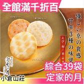 【定家的月 綜合39袋】日本 京都名產 小倉山莊 綜合仙貝米菓【小福部屋】