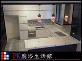 ❤ PK廚浴生活館 實體店面 ❤ 高雄 流理台 廚具