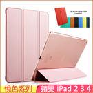 悅色系列 蘋果 iPad 2 3 4 平...