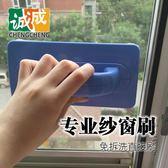 免拆洗紗窗刷神奇專用清潔刷隱型清洗紗窗的工具 家用除毛刷  小明同學