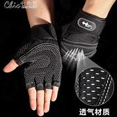 健身手套男器械訓練耐磨啞鈴護腕防滑護手掌女半指運動護手套  【雙十一鉅惠】