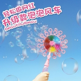 風車泡泡機網紅玩具手持吹泡泡棒水女孩戶外泡泡器六一兒童節禮物 童趣屋 免運