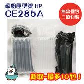 (無盒裸包)現貨不必等 含稅 副廠 HP CE285A 285 85A 全新碳粉匣 M1212 85 P1102W 1102