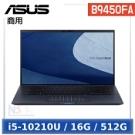 ASUS B9450FA-0181A10210U 14吋 商用 筆電 (i5-10210U/16G/512G/W10P) 保固3年