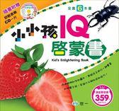 小小孩IQ啟蒙書(6冊合售)
