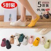 5對裝襪子女短襪淺口船型襪正韓可愛船襪低幫矽膠防滑隱形襪