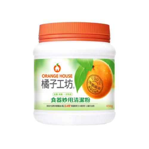 橘子工坊食器妙用清潔粉 去漬粉-450g*12入/箱