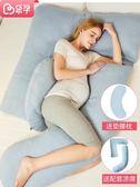 孕婦枕頭護腰側睡枕多功能托腹用品u型抱枕睡覺側臥枕靠枕睡枕 台北日光 NMS