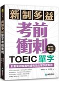 新制多益TOEIC單字考前衝刺:針對新題型最快速有效的單字密集班!(附MP3 Q