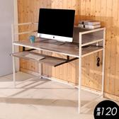 寬120公分附鍵盤架隔間工作桌(附插座) 電腦桌 書桌 辦公桌 洽談桌 學生書桌 I-H-A18 澄境