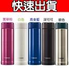 《快速出貨》 象印【SM-AGE50-XA】500ml不鏽鋼真空保溫杯/保溫瓶 優質家電