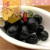 【譽展蜜餞】薄荷黑金桔 300g/100元