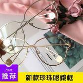 新款珍珠眼鏡框韓版個性女士平光鏡防輻射開車墨鏡太陽鏡鏤空 艾尚旗艦店