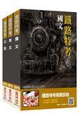 【2019鐵定考上版】鐵路特考[佐級](共同科目)套書